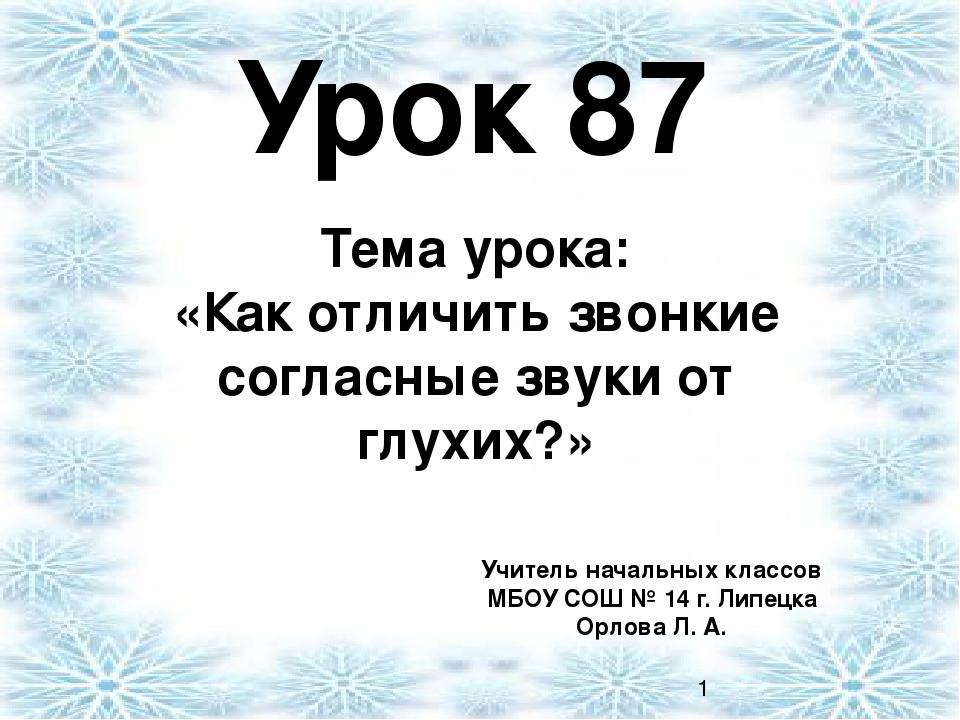 Урок 87 Учитель начальных классов МБОУ СОШ № 14 г. Липецка Орлова Л. А. Тема...