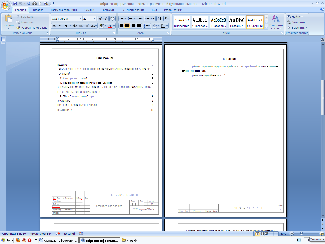 Методические указания по выполнению курсовой работы для студентов  hello html m505b3432 png