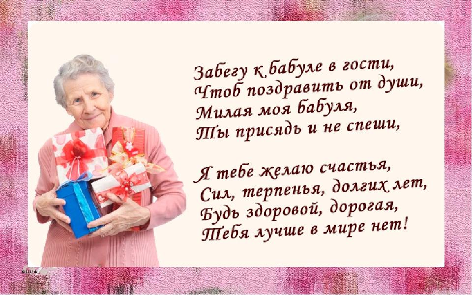 Стихи с днем рождения прабабушки