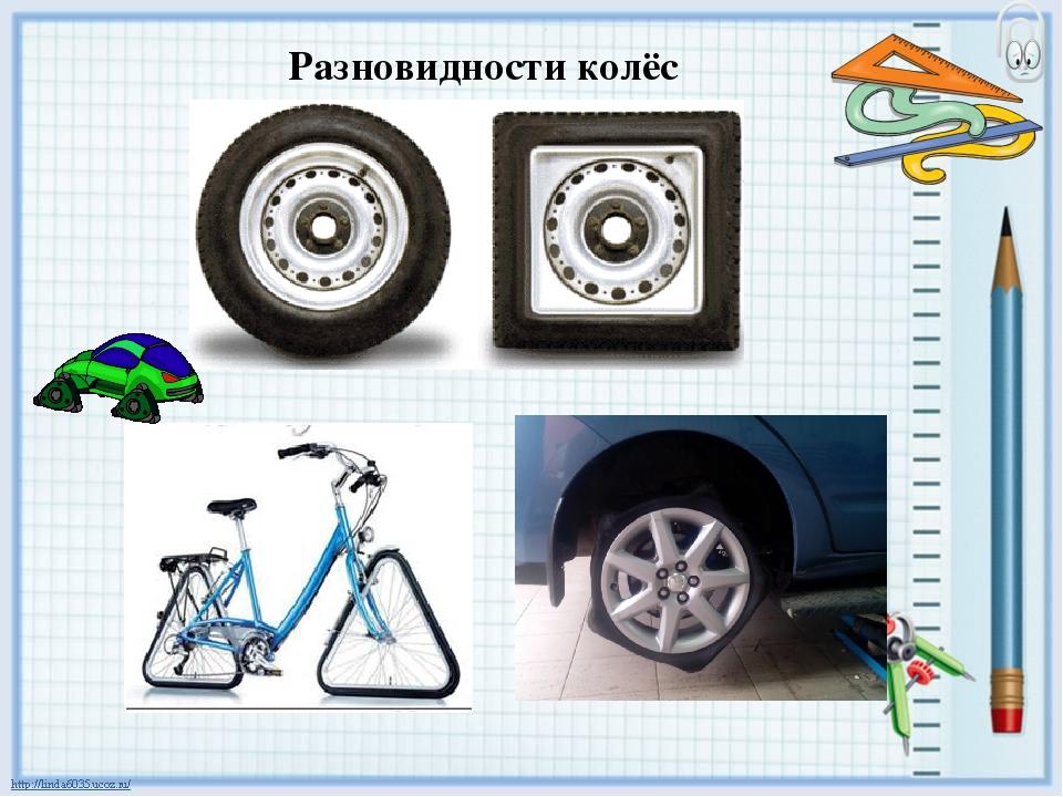 Картинки квадратного колеса