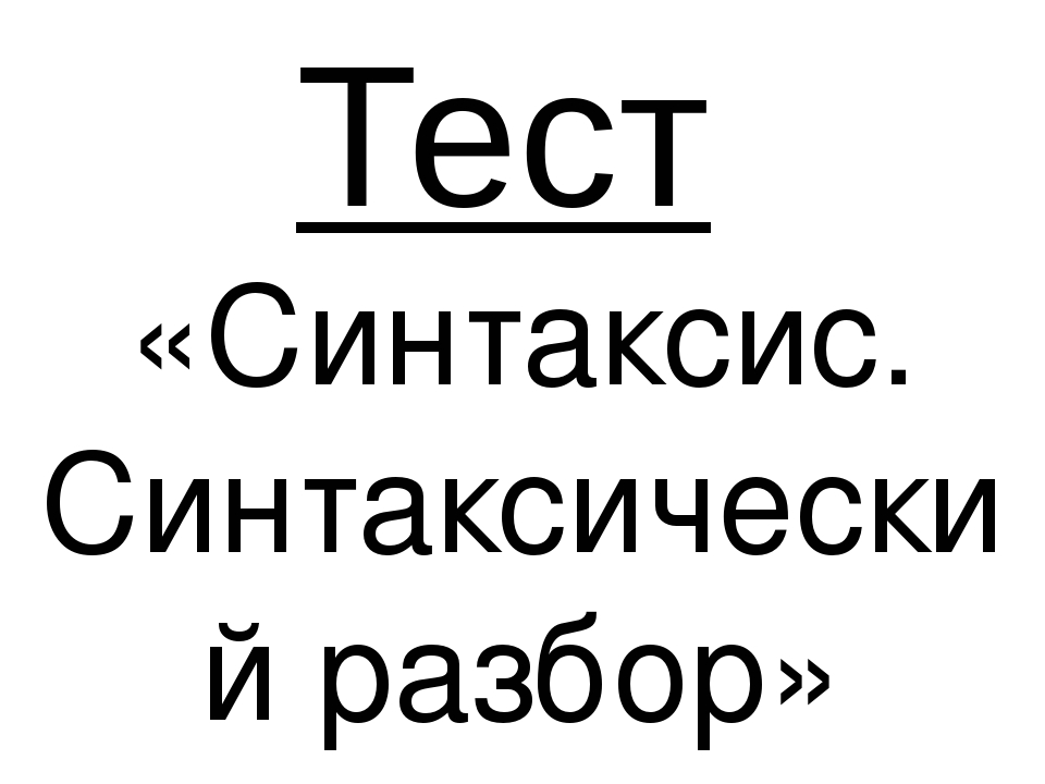 Тест «Синтаксис. Синтаксический разбор»
