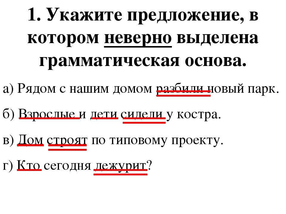 1. Укажите предложение, в котором неверно выделена грамматическая основа. а)...