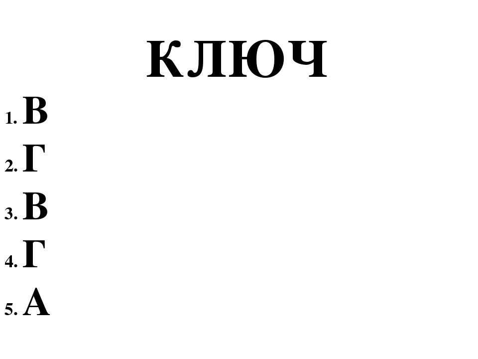 КЛЮЧ В Г В Г А
