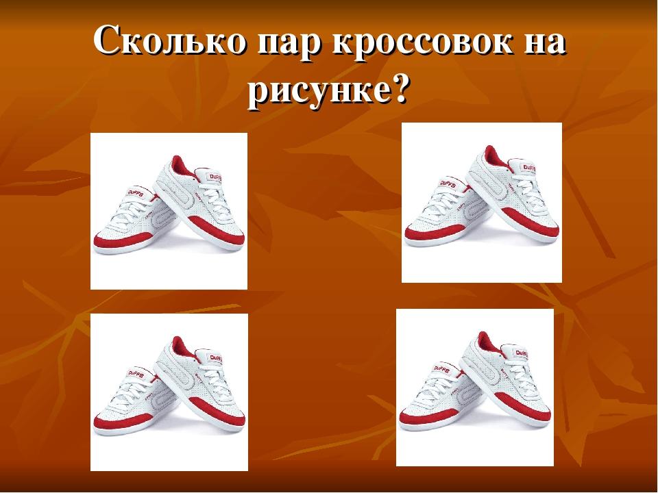 Сколько пар кроссовок на рисунке?