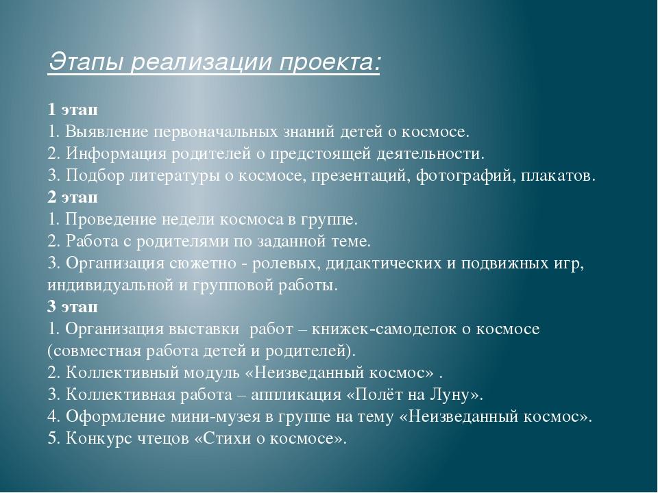 Этапы реализации проекта: 1 этап 1. Выявление первоначальных знаний детей о к...