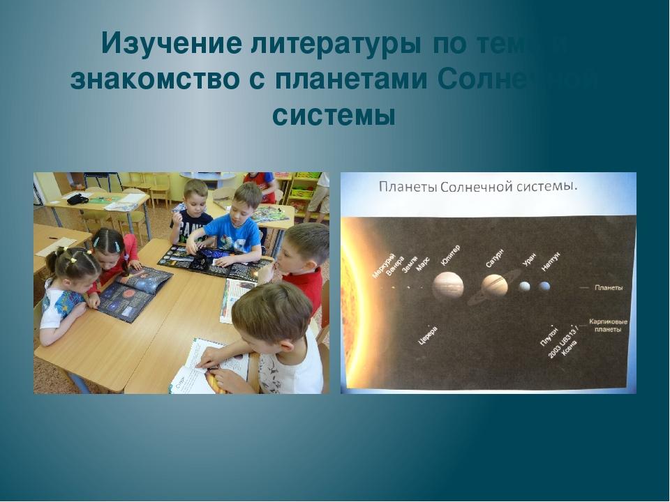 Изучение литературы по теме и знакомство с планетами Солнечной системы