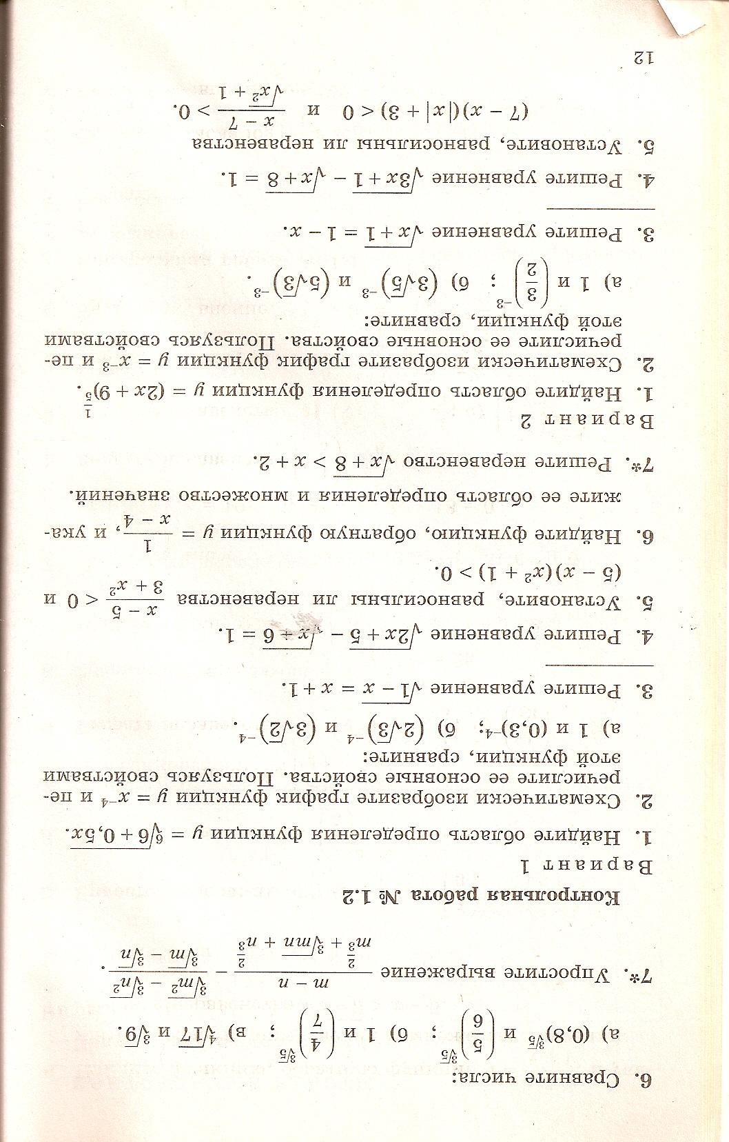 Итоговая контрольная работа за курс 10 класса по физике