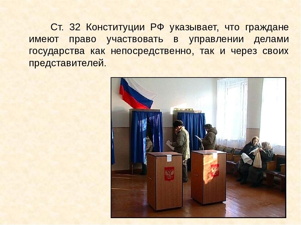 помогает создать граждане россии имеют право участвовать в управлении делами государства последний раз