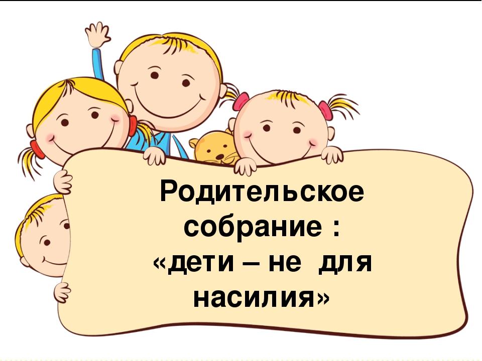 Красивые просто, картинки на родительское собрание в детском саду