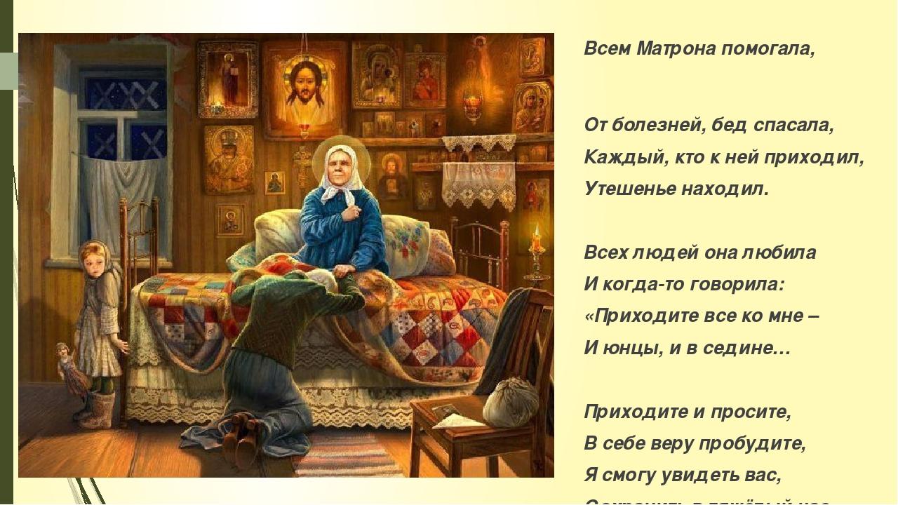 матрона московская в чем помогает отзывы отели Екатеринбурга