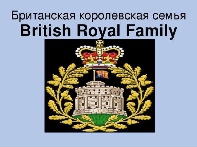 королевская семья доклад на английском