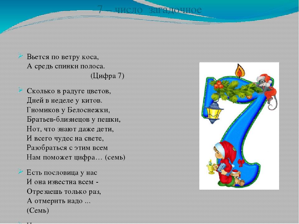 стихи с цифрой 7 для первого класса чё, узнал что