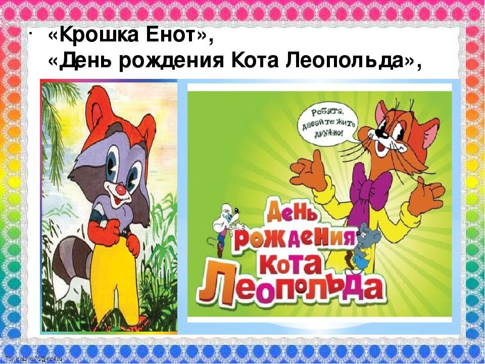 Открытка день рождения кота леопольда, открытки крещение
