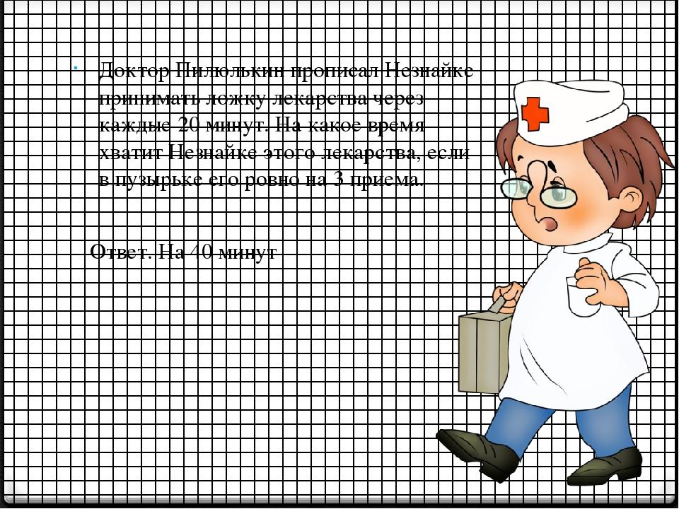 доктор пилюлькин прописал незнайке картинки поясню, некоторые порты