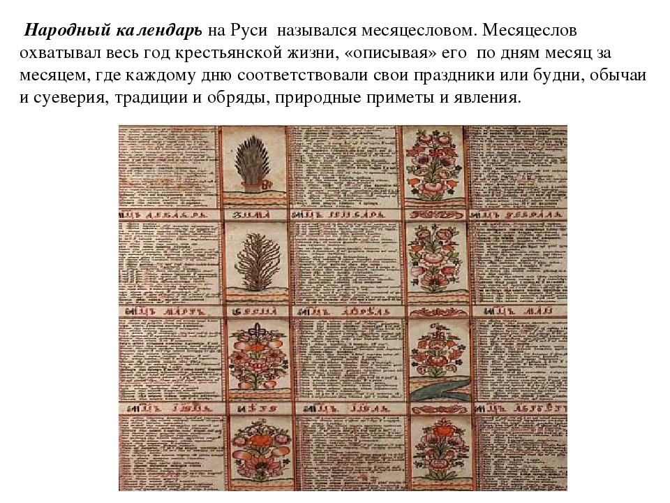 время транспортировки, русский месяцеслов в картинках его