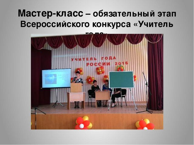 Представления на конкурс учитель года начальные классы