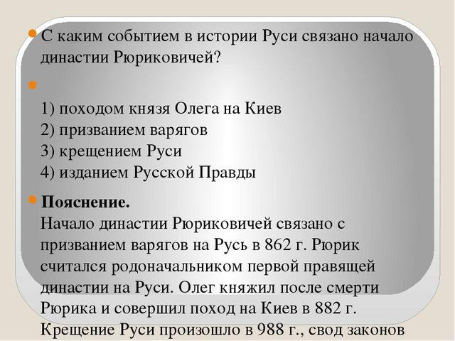 Начало династии рюриковичей в истории руси связано