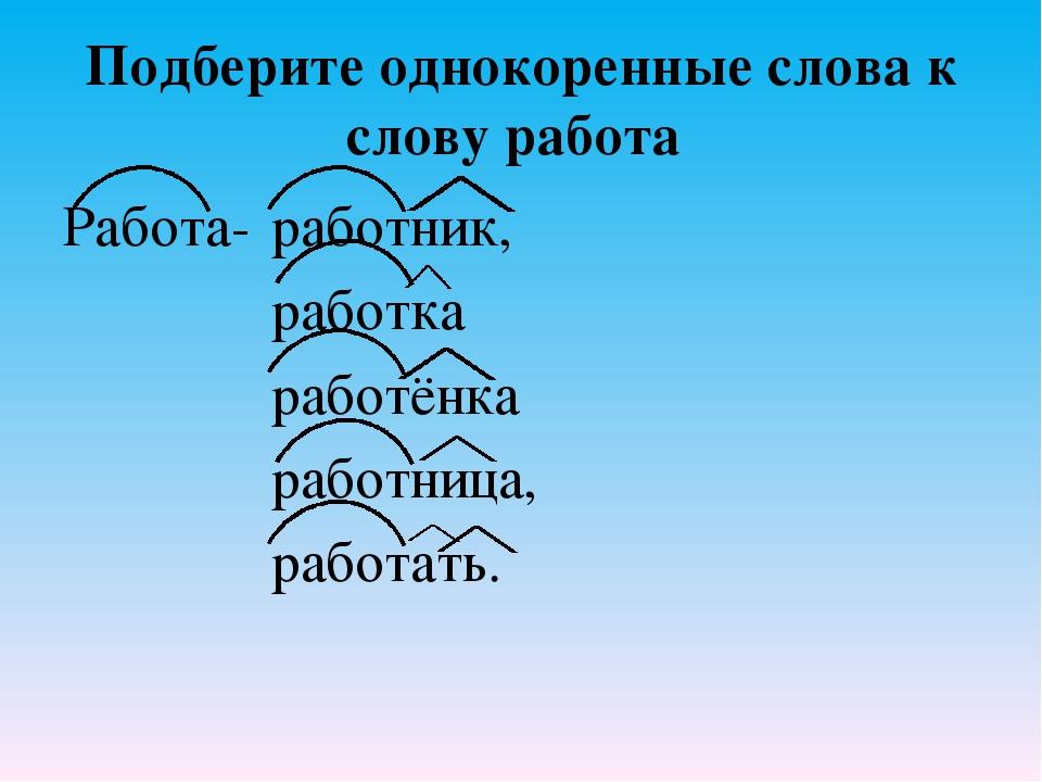 Однокореные слова окрестность / новейший сайт новейших изобр.