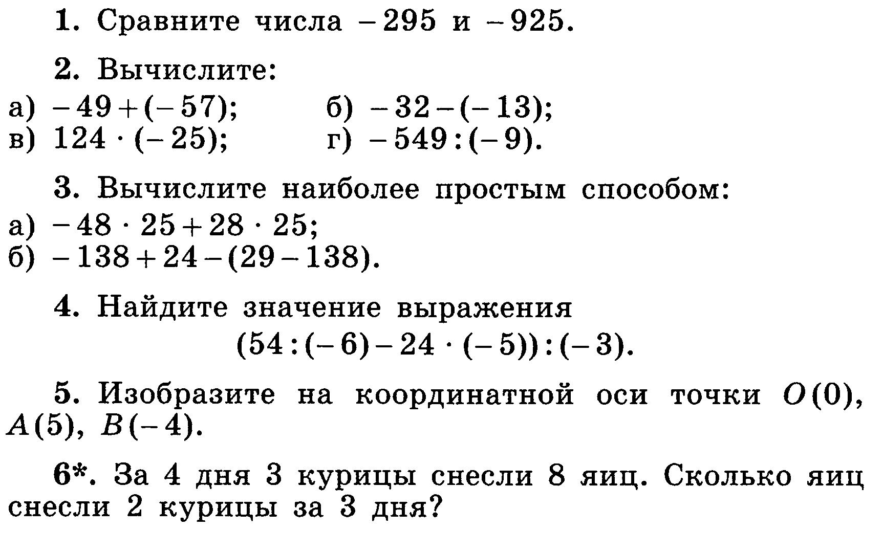 Никольский 6 класс математика контрольные работы Контрольные и