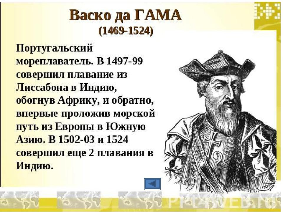 Васко да гама родился в семье дворянина в рыбачьем городке симсе, расположенном на западном побережье португалии