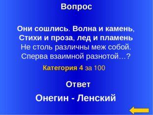 Вопрос Ответ Категория 4 за 100 Онисошлись.Волнаикамень, Стихиипроза,л