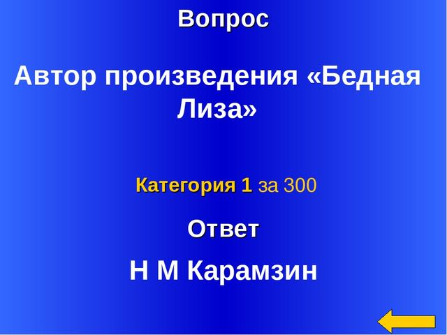 Вопрос Ответ Категория 1 за 300 Автор произведения «Бедная Лиза» Н М Карамзин