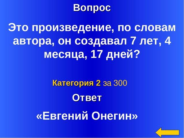 Вопрос Ответ Категория 2 за 300 Это произведение, по словам автора, он создав...