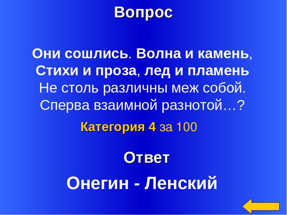 Вопрос Ответ Категория 4 за 100 Онисошлись.Волнаикамень, Стихиипроза,л...