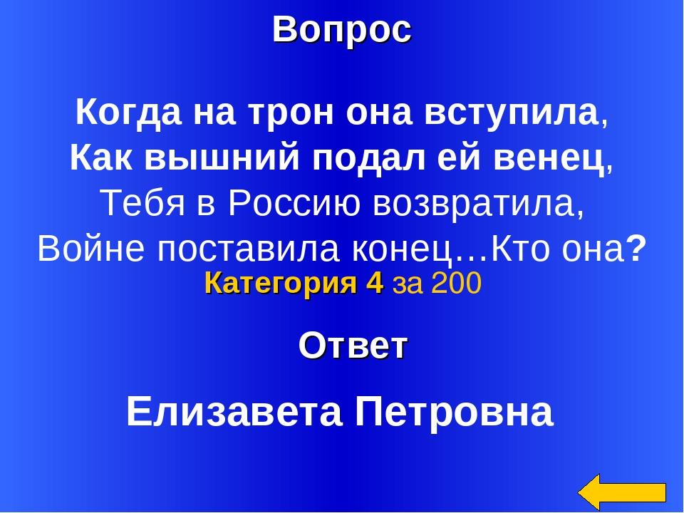 Вопрос Ответ Категория 4 за 200 Когданатрононавступила, Каквышнийподал...