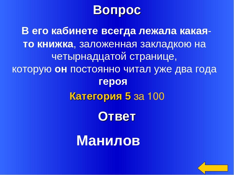 Вопрос Ответ Категория 5 за 100 Вегокабинетевсегдалежалакакая-токнижка,...