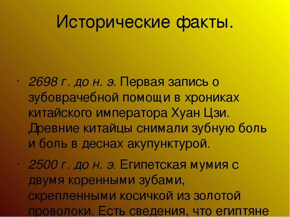 Исторические факты. 2698 г. до н. э.Первая запись о зубоврачебной помощи в х...