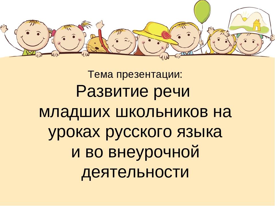 Тема презентации: Развитие речи младших школьников на уроках русского языка и...