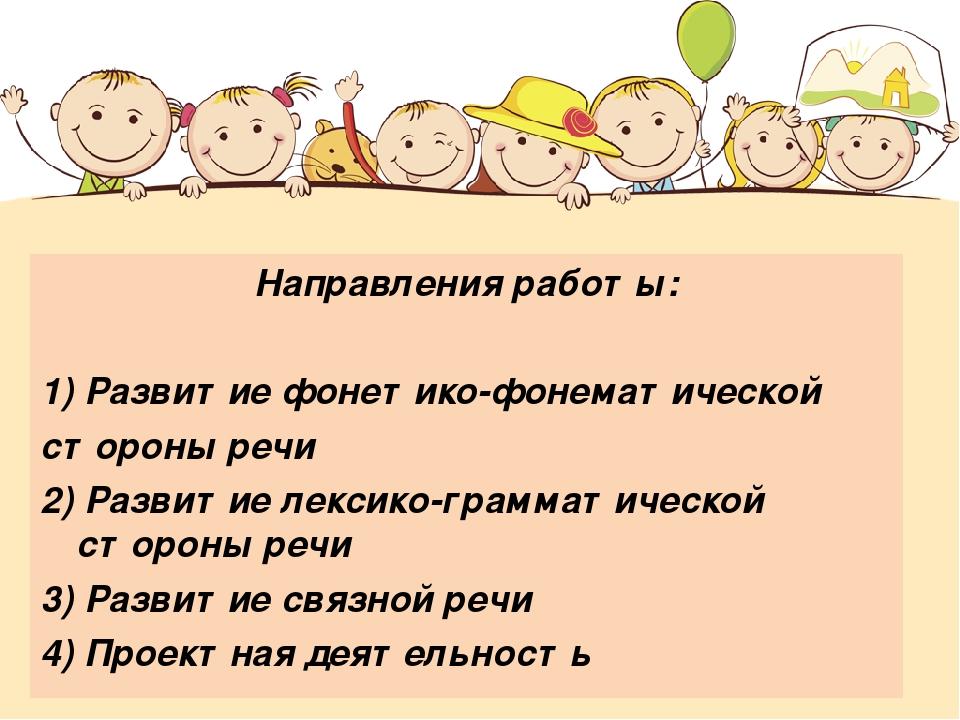 Направления работы: 1) Развитие фонетико-фонематической стороны речи 2) Разви...