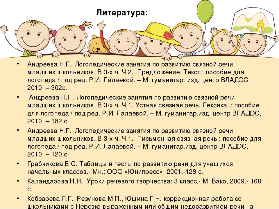 Литература: Андреева Н.Г.. Логопедические занятия по развитию связной речи м...