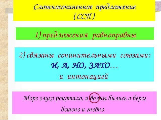 Проверим: г; 2 сложносочиненные; 3б; 5 б 4 сложносочиненные предложения с