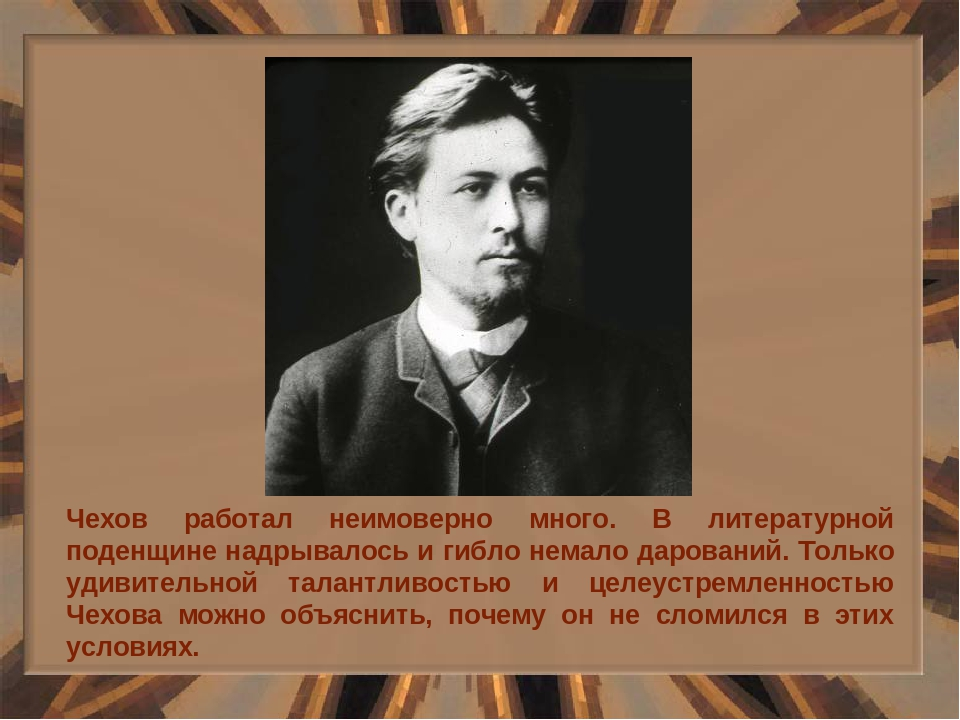 the life and works of anton chekhov Anton pavlovich chekhov was born in taganrog in south russia on the azov sea on january 17, 1860 he was the third of six children of pavel egorovich chekhov, a grocery store owner chekhov's grandfather was a serf (a peasant who lives and works on land owned by another) who bought his.