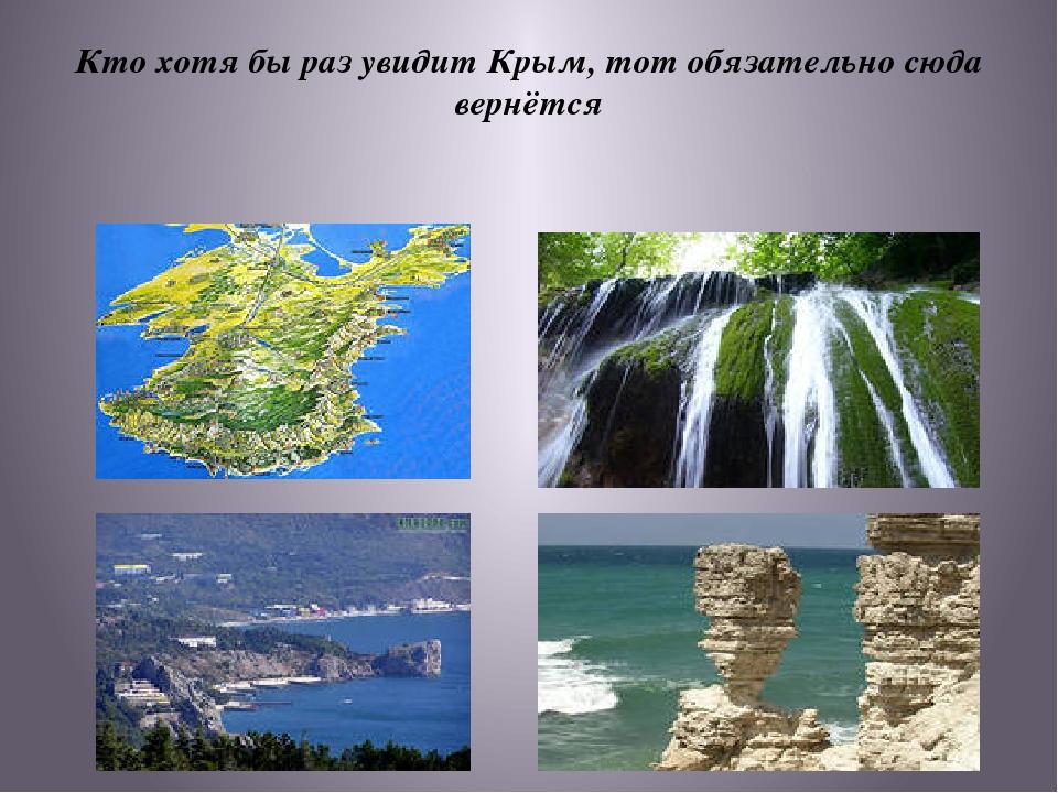 Кто хотя бы раз увидит Крым, тот обязательно сюда вернётся
