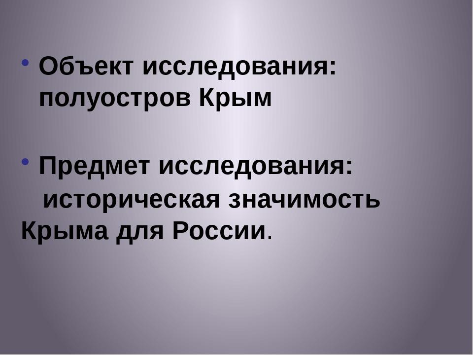 Объект исследования: полуостров Крым Предмет исследования: историческая значи...
