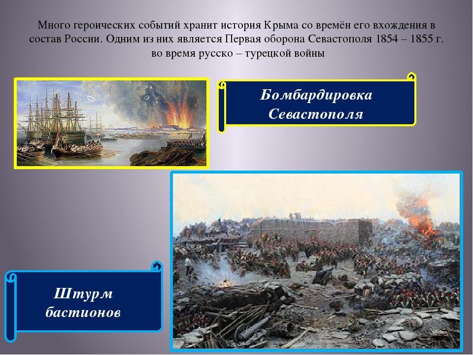 Много героических событий хранит история Крыма со времён его вхождения в сост...