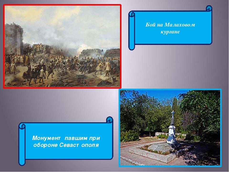 Бой на Малаховом кургане Монумент павшим при обороне Севастополя