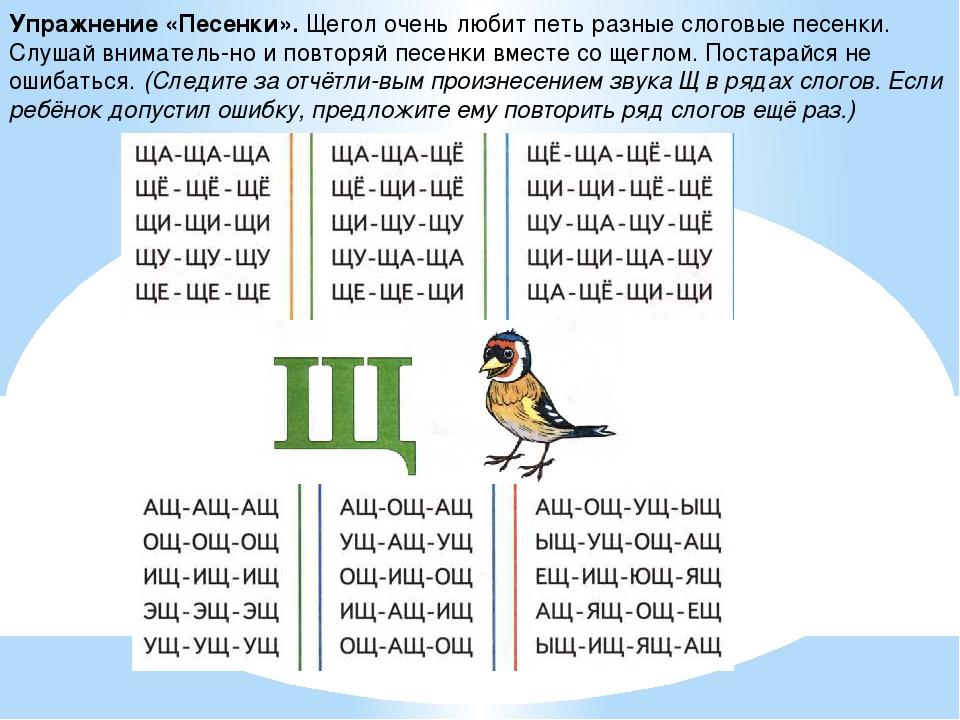 Упражнение «Песенки». Щегол очень любит петь разные слоговые песенки. Слушай...