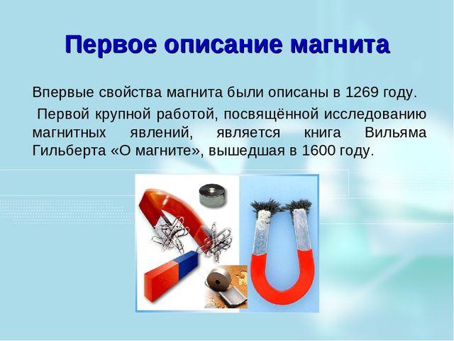картинка магнит притягивает только металлические предметы больше ребер или