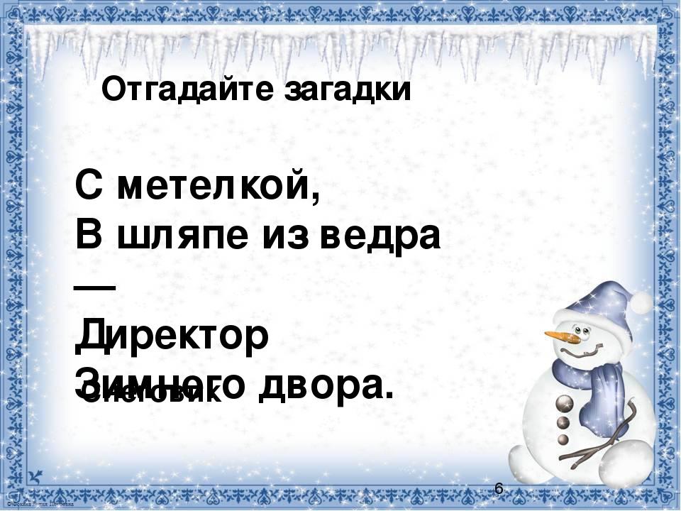 Отгадайте загадки С метелкой, В шляпе из ведра — Директор Зимнего двора. Снег...