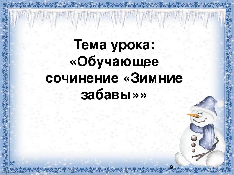 Тема урока: «Обучающее сочинение «Зимние забавы»»