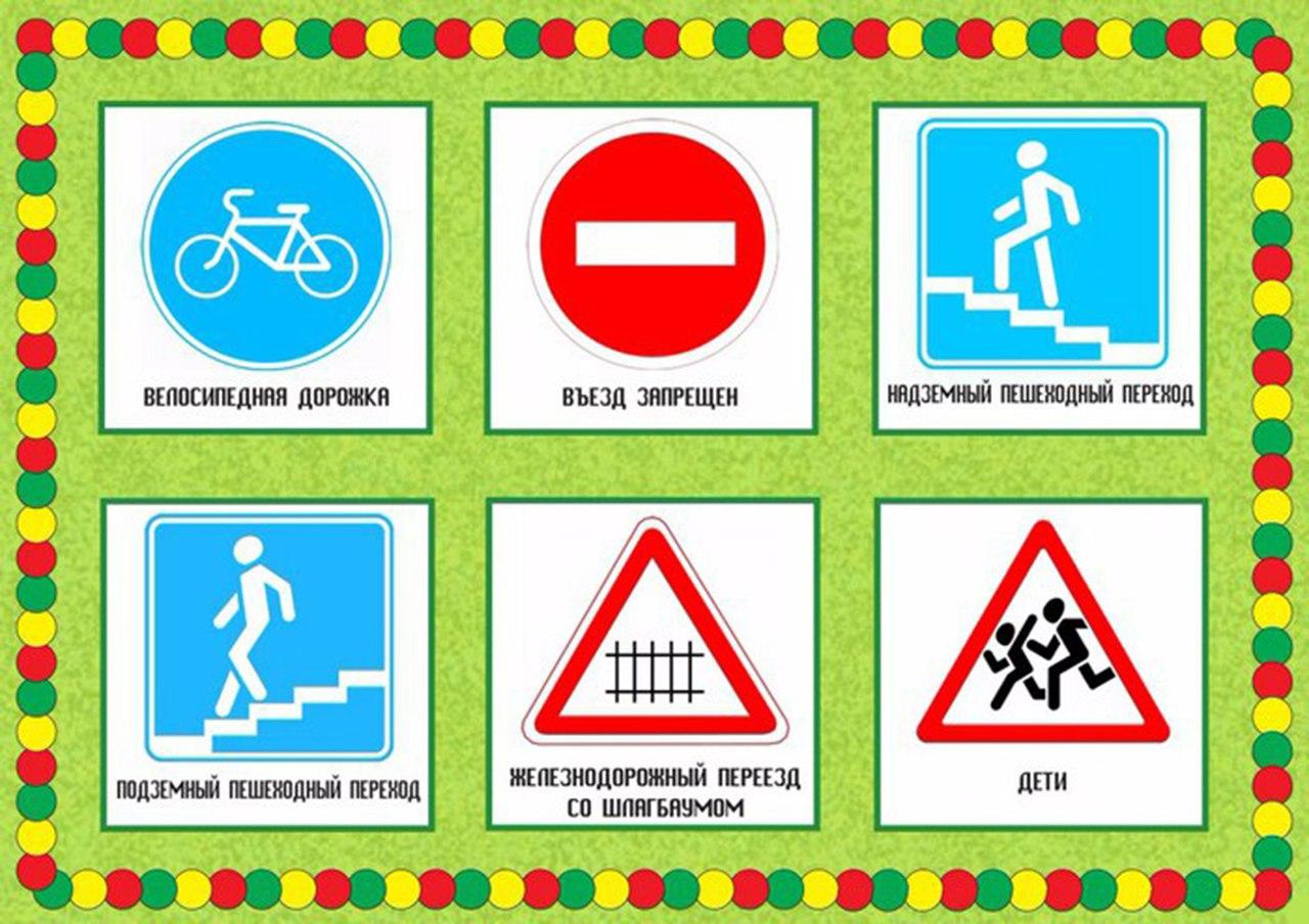 Знаки дорожного движения детям в картинках распечатать