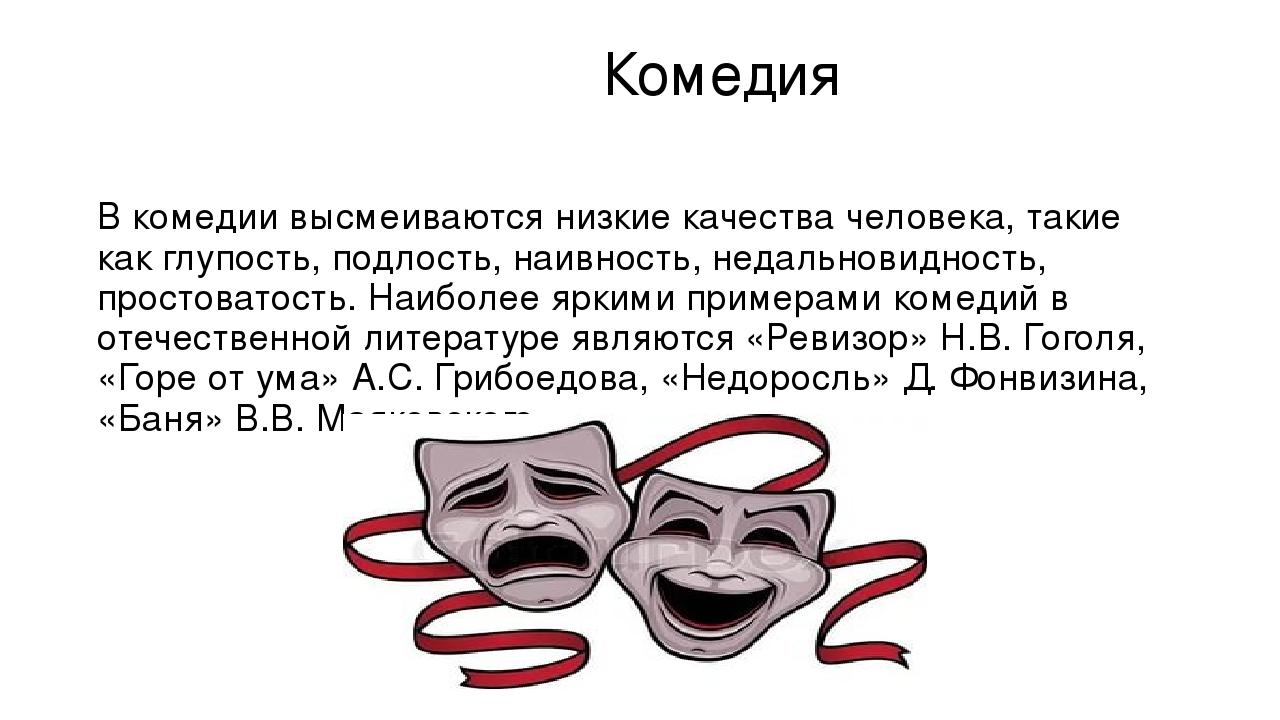 Комедия В комедии высмеиваются низкие качества человека, такие как глупость,...