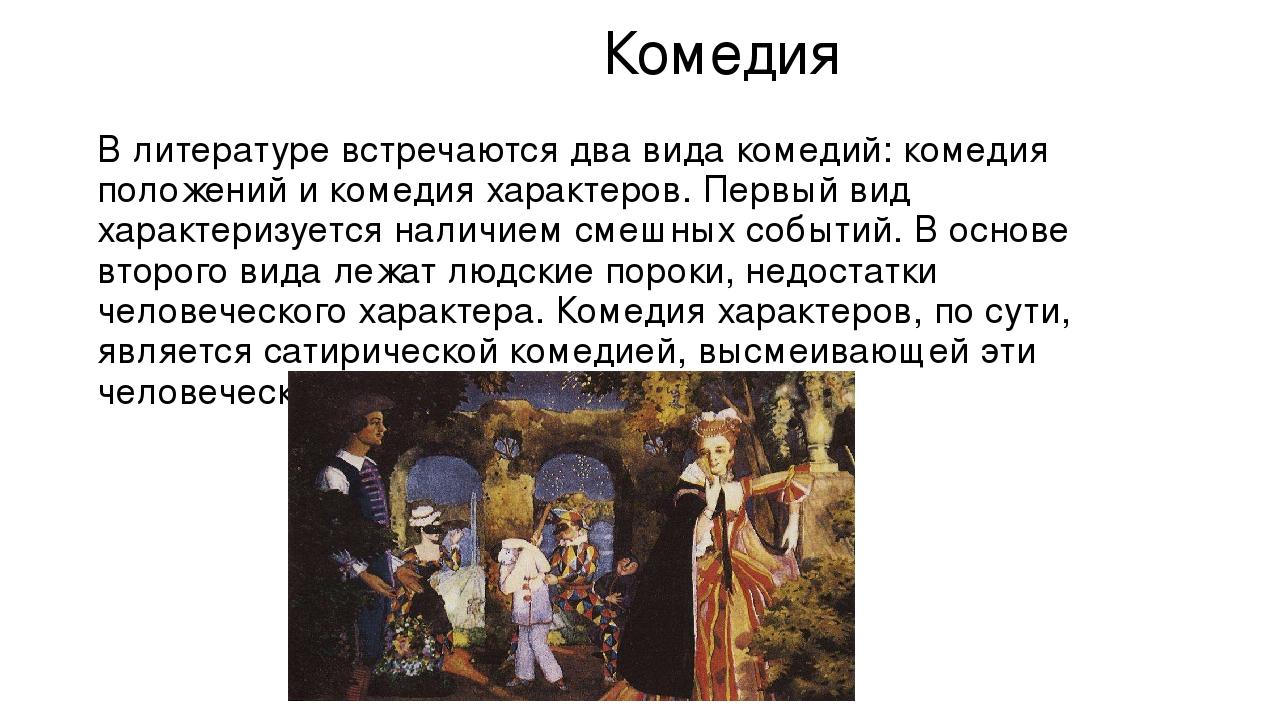 Комедия В литературе встречаются два вида комедий: комедия положений и комед...