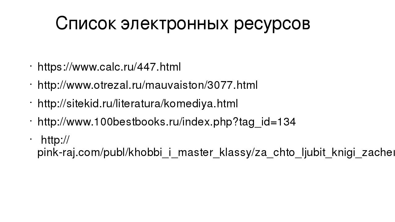 Список электронных ресурсов https://www.calc.ru/447.html http://www.otrezal....