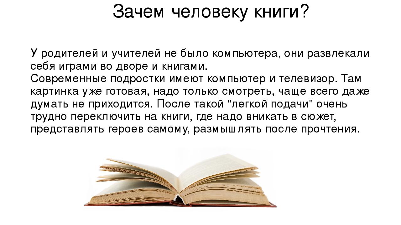 Зачем человеку книги? У родителей и учителей не было компьютера, они развлек...