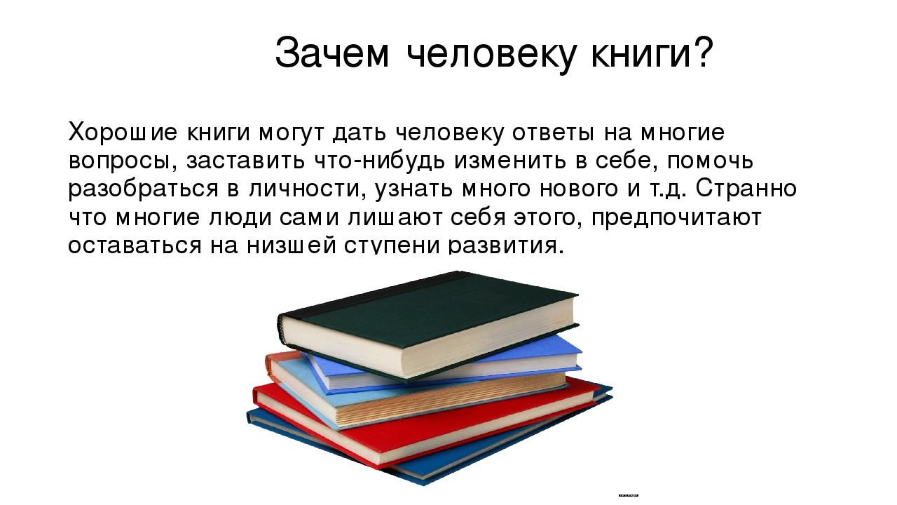 Зачем человеку книги? Хорошие книги могут дать человеку ответы на многие воп...